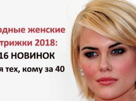 Новые женские стрижки 2018: стильные образы для тех, кому за 40